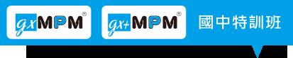 gx mpm gx+ mpm 國中特訓班