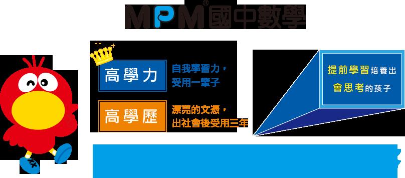mpm國中數學 邁向數學高手之路