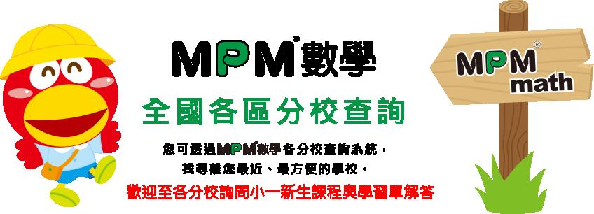 MPM Math School