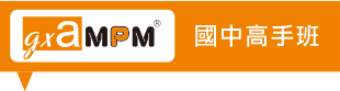 gx a MPM 國中高手班