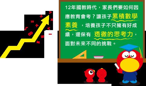 國中數學新趨勢